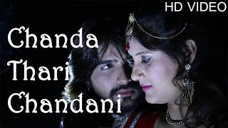 Gambar cover Marwadi Traditional Fagan Song | Chanda Thari Chandani | FULL Video | New Rajasthani Fagun Geet 2016