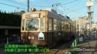 【走行音】広島電鉄900形913号 8号線江波行き 横川駅→江波