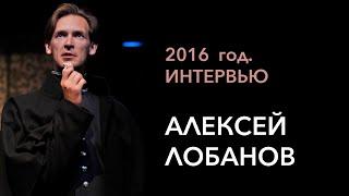 Артист театра Алексей Лобанов о  роли в сериале