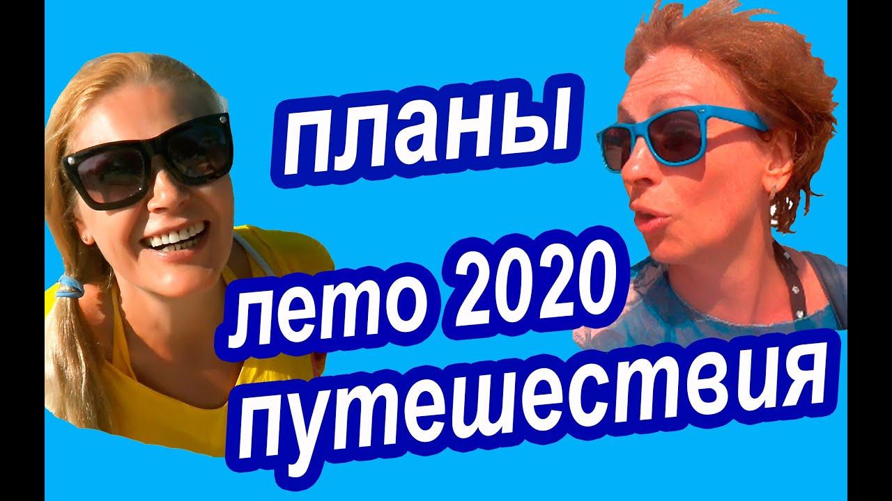ВСЕ О ПУТЕШЕСТВИЯХ 2020. Наши Планы На лето 2020