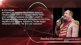 Леонид Борткевич - комментарий