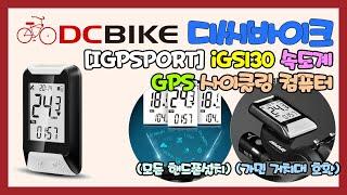 [IGPSPORT] IGS130 GPS 자전거속도계 (…