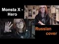 Hero на русском