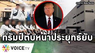 Overview-ทรัมป์ตัดสิทธิสินค้าไทยอีก25,000ล้าน แหกตู่โม้สนิท โรงงานดังปิดอีกสอง นับพันทำงานวันสุดท้าย