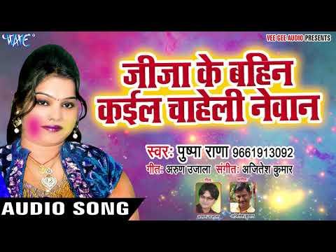 Pushpa Rana का सबसे हिट Holi गीत - Jija Ke Bahin - Rang Jan Dali Ghaghariya- Bhojpuri Holi Song 2018