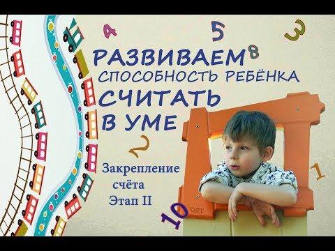 Как выучить цифры с ребёнком, и научить считать в уме. Закрепление  счёта и цифр до 10, этап 2