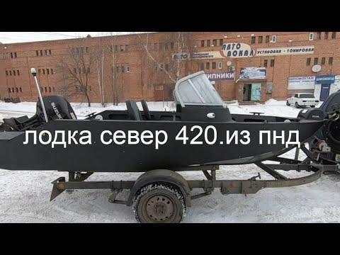 ЛОДКА СЕВЕР 420.Из