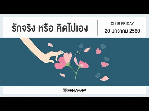 """Club Friday """"รักจริงหรือคิดไปเอง"""" (20 ม.ค. 2560)"""