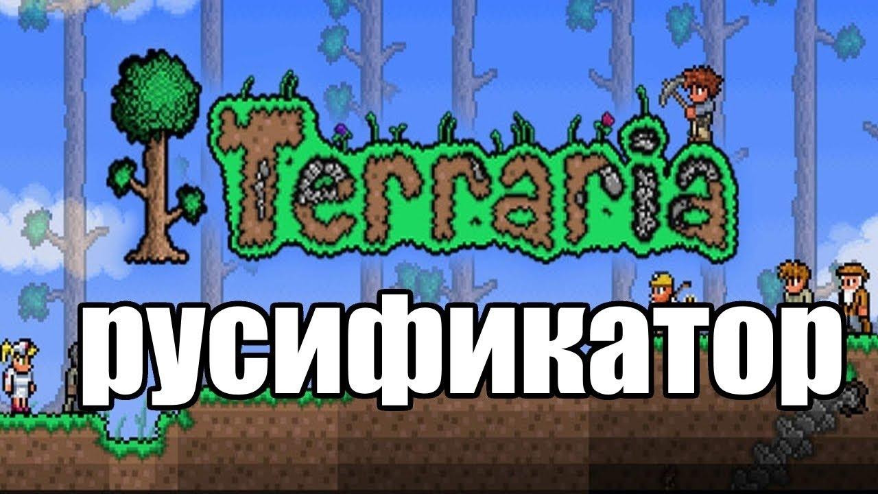 Террария Русификатор На Андроид - kulturaprinting