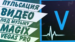как сделать пульсацию видео под музыку