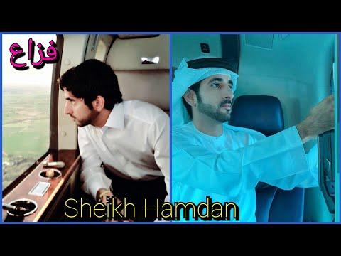 Sheikh Hamdan Fazza فزاع crown prince of Dubai17262