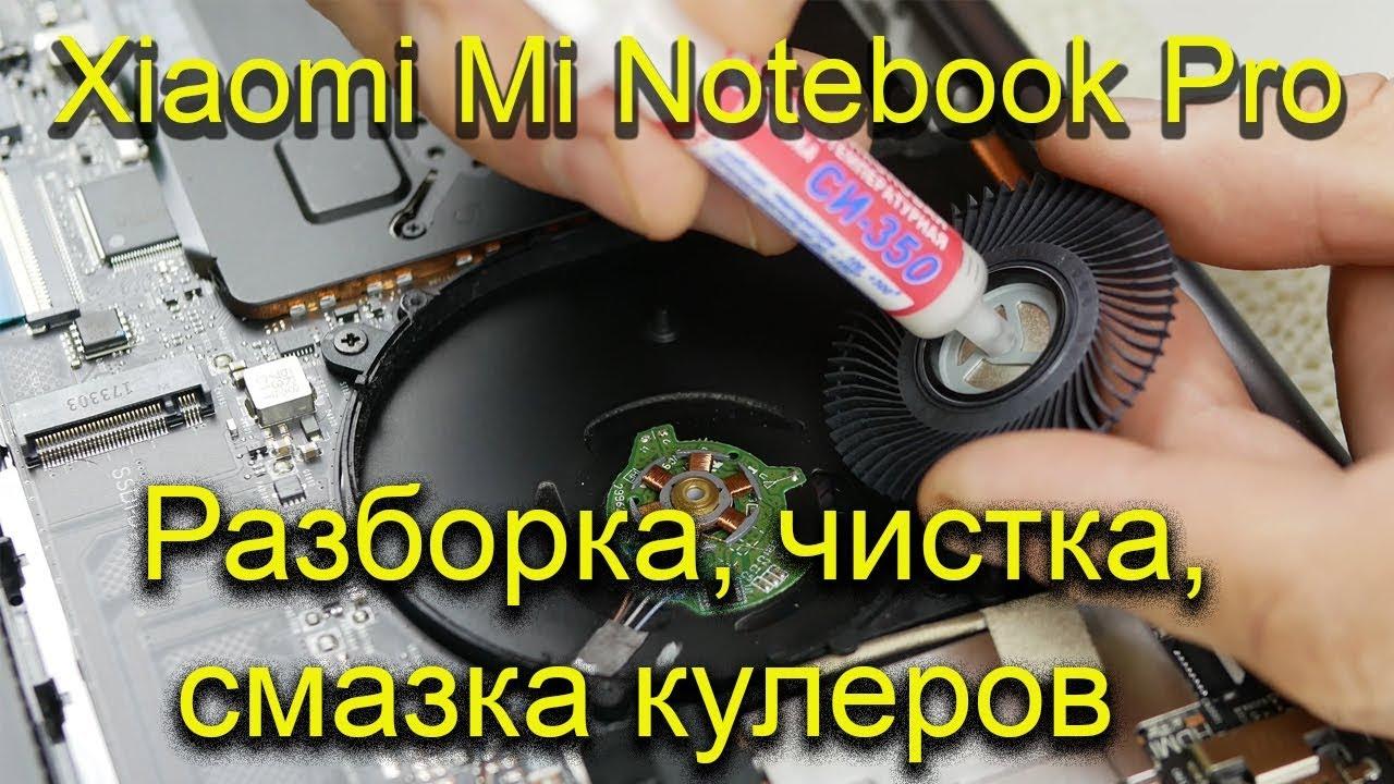 Xiaomi Mi Notebook Pro Instrukciya Po Razborke Chistke I Smazki