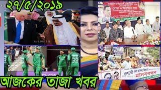 Bangla news today 27 May 2019 Bangladesh news today SAFA bangla news update