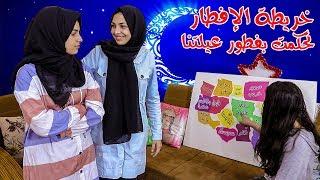 خريطة الافطار تحكمت بفطور عيلتنا في رمضان !! ماما انظلمت بالتحدي!!