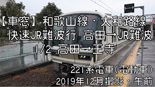 【車窓】和歌山線快速JR難波行 1/2 高田~王寺 Wakayama Line Rapid for JR Namba①Takada~Oji
