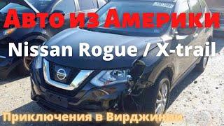 Авто из Америки. Сражен пулей, но не убит. Nissan Rogue / X-trail