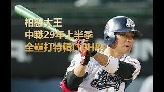 王柏融 中華職棒29年上半季 全壘打特輯(10HR)