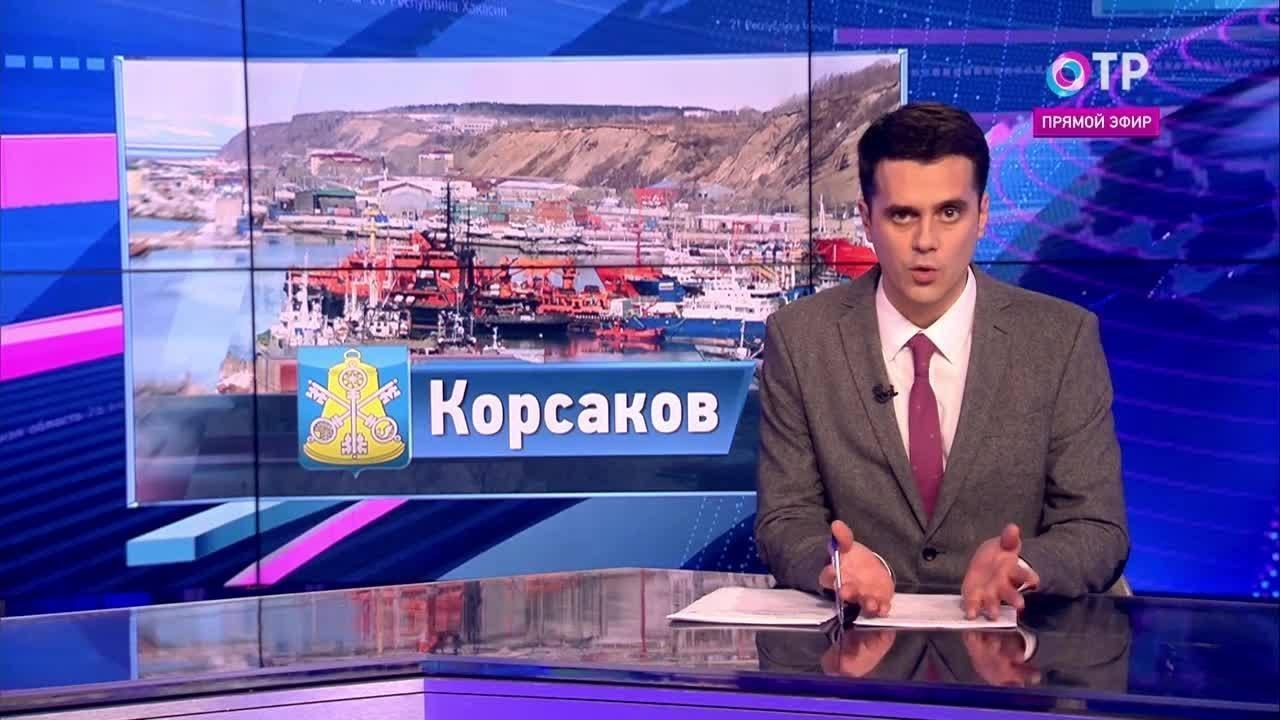 Малые города России: Корсаков - старейший населённый пункт Сахалина