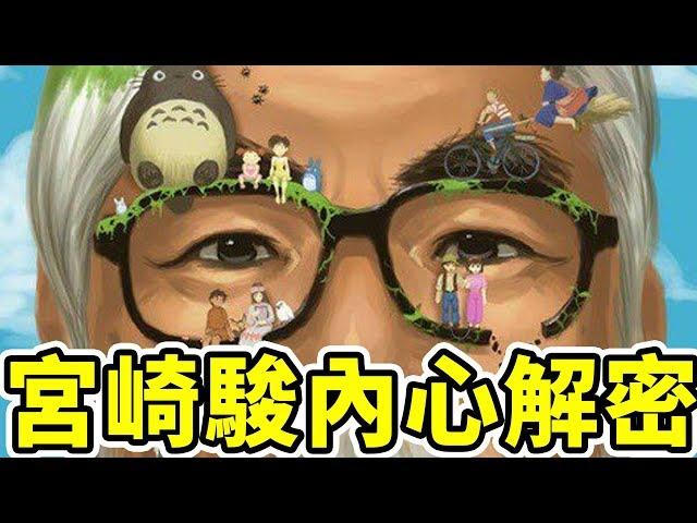 深日本#59 ▶ 宮崎駿:解密亞洲吉卜力成長史|好倫|
