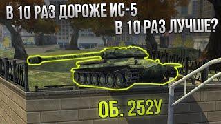 Насколько хорош ОБ. 252У / Стоит покупать? Обзор танка WoT Blitz