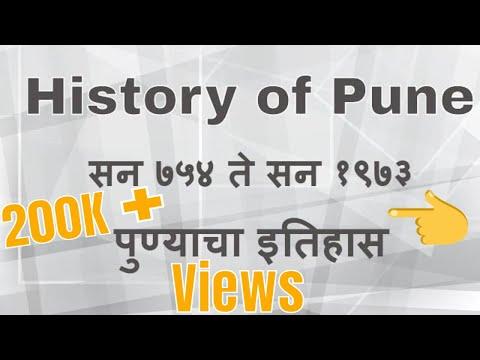 History of Pune | pune history | old pune | old pune city history | history of pune city