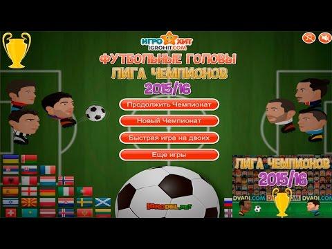 Футбольные головы: Лига Чемпионов 2015-16 (Флеш игры) игры для детей про футбол для слабых пк