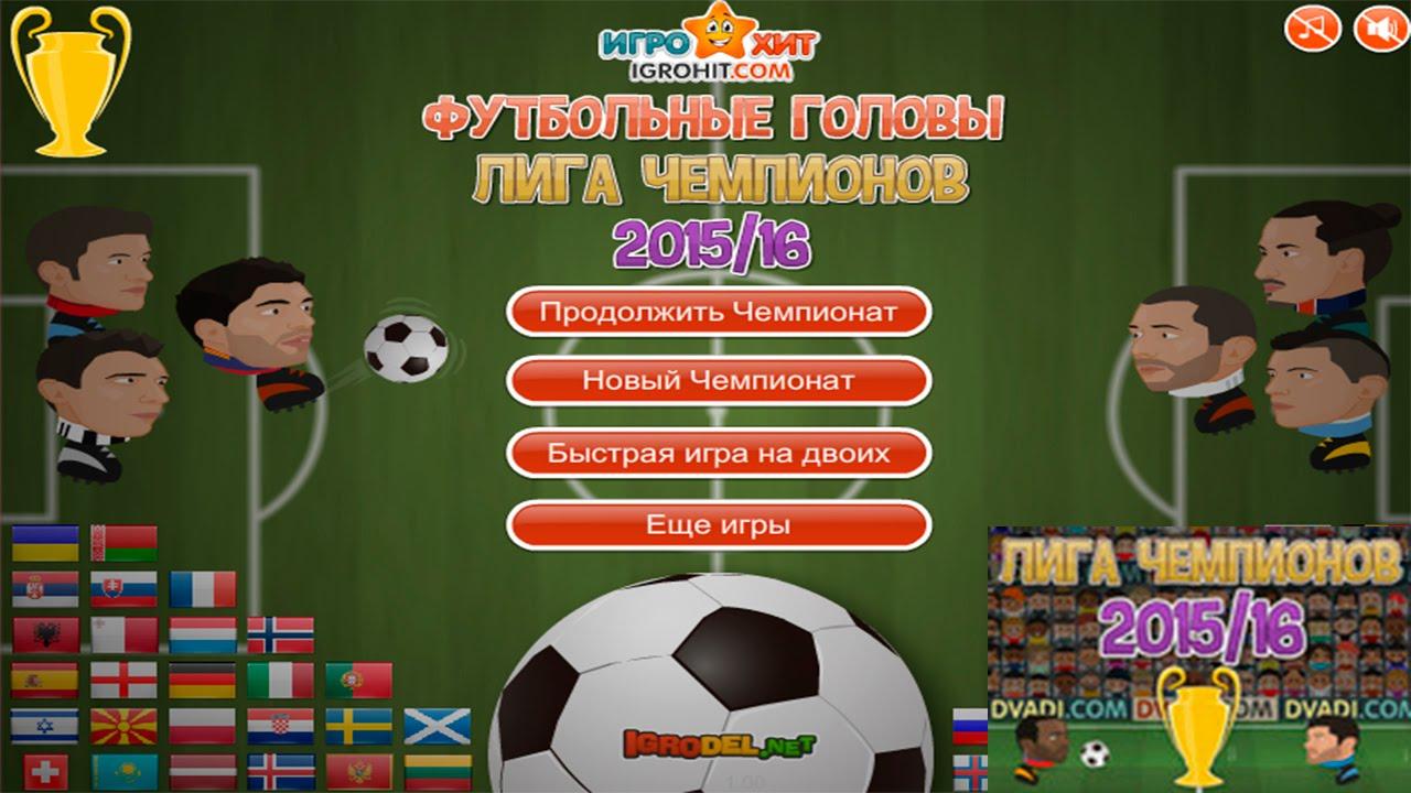 бесплатно мира головами играть чемпионат футбол 2018 онлайн