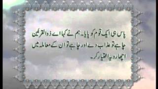 Surah Al-Kahf v.76-111 with Urdu translation, Tilawat Holy Quran, Islam Ahmadiyya