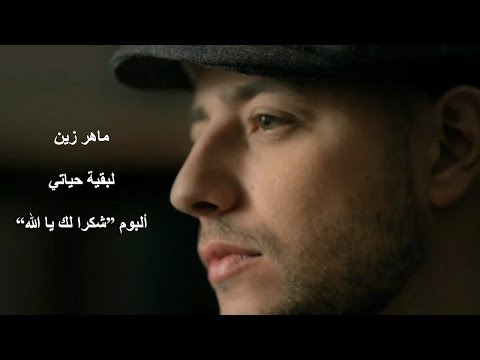 Maher Zain - For The Rest Of My Life -  Arabic Sub (vocals only)