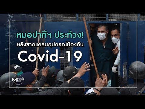 หมอปากีฯ ประท้วง! หลังขาดแคลนอุปกรณ์ป้องกันโรค Covid-19