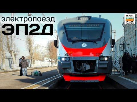 "Проект ""ПОЕЗДА"". Электропоезд ""ЭП2Д"" | Project ""TRAINS"" Electric Train ""EP2D"""