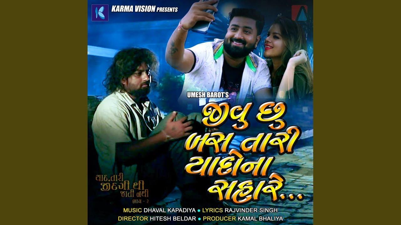 Download Jivu Chhu Bas Tari Yaado Na Sahare