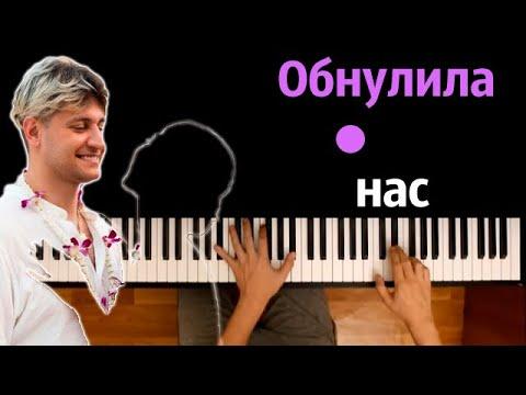DAVA - Обнулила нас ● караоке | PIANO_KARAOKE ● ᴴᴰ + НОТЫ & MIDI