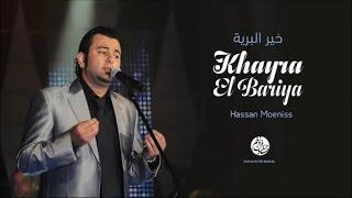 hassan moeniss ya sayida sadat 2 khayra el bariya