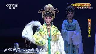 《CCTV空中剧院》 20200104 京剧《大唐贵妃》 2/2| CCTV戏曲