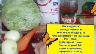 Как приготовить голубцы с молодой капусты.Очень простой рецепт и вкусный.Готовиться в мультиварке.