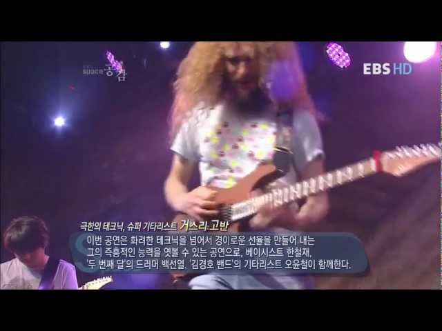 The Guitar Gods Guthrie Govan Wonderful Slippery Thing Chords