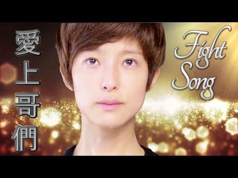 琵亞諾 - 愛上哥們 Fight Song - Bromance MV - Pi Ya Nuo