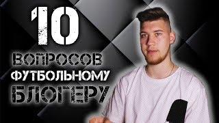 10 глупых вопросов ФУТБОЛЬНОМУ БЛОГЕРУ   ГЕРМАН ЭЛЬ КЛАССИКО