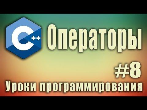 Операторы.  Арифметические операции с числами. C++ для начинающих. Урок #8.