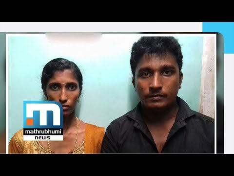 Young Couple, Who Stole Ornaments From Old Woman, Nabbed | Mathrubhumi News