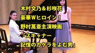 木村文乃&杉咲花、豪華Wヒロイン!映画「スキャナー記憶のカケラをよ...
