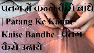 पतंग में कन्ने कैसे बांधे | Patang Ke Kanne Kaise Bandhe | पतंग कैसे उढाये