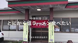 中華料理 三区(栃木県那須塩原市)塩ラーメン