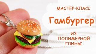Гамбургер! Мастер-класс лепки из пластики!