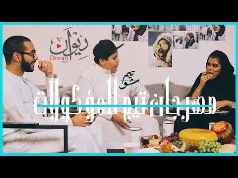 تيم شو الحلقة 9 - مهرجان تيم للمأكولات مع ابو قحطن و بدر نجيب | Taim Show