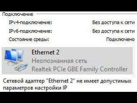 WiFi без доступа к Интернету что делать