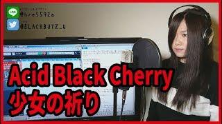Acid Black Cherryの少女の祈りを歌いました☆ チャンネル登録をお願いし...