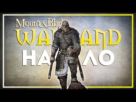 Mount And Blade:Warband. 149% Сложность. Начало #1