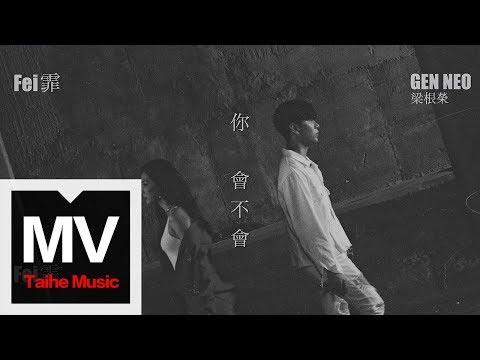 王霏霏(Fei)& GenNeo梁根榮【你會不會】HD 高清官方完整版 MV